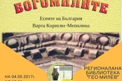 04.05.2017-покана