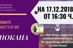 17-12-2018-покана
